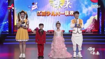 江西广播电视台六一联欢会20210607