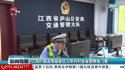 江西81家高等级景区三年内对全省警察免门票