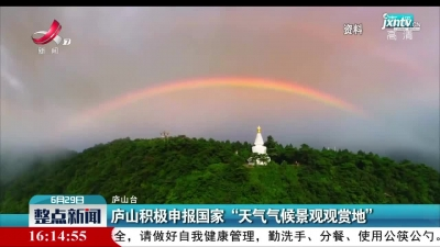 """庐山积极申报国家""""天气气候景观观赏地"""""""
