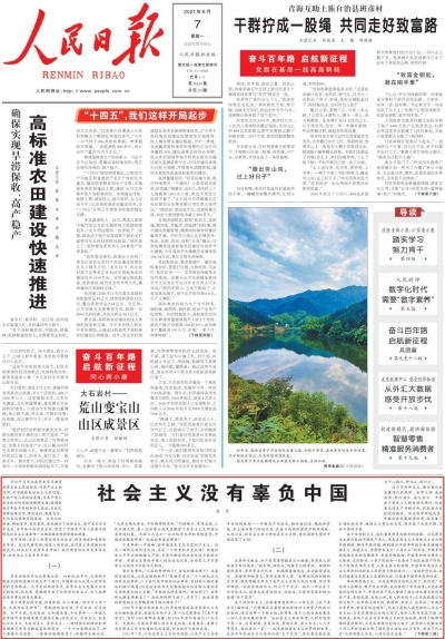 宣言:社会主义没有辜负中国