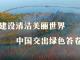 第一报道|建设清洁美丽世界,中国交出绿色答卷