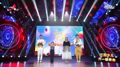 江西广播电视台六一联欢会20210610