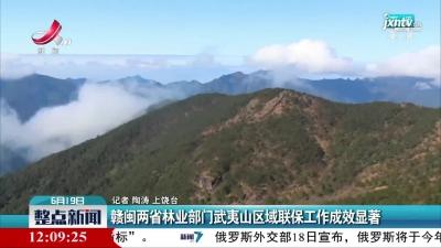 赣闽两省林业部门武夷山区域联保工作成效显著