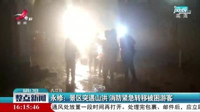 永修:景区突遇山洪 消防紧急转移被困游客