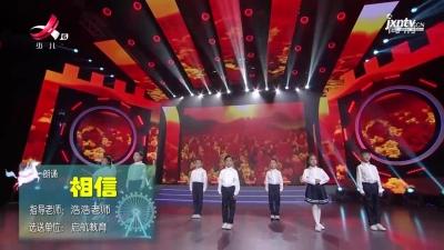 江西广播电视台六一联欢会20210611
