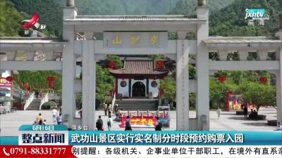 萍乡:武功山景区实行实名制分时段预约购票入园