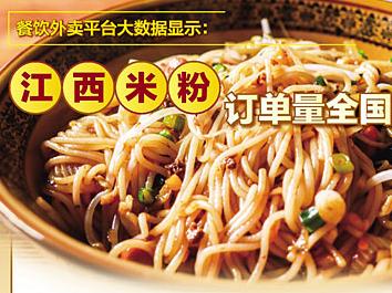 餐饮外卖平台大数据显示:江西米粉订单量全国第一