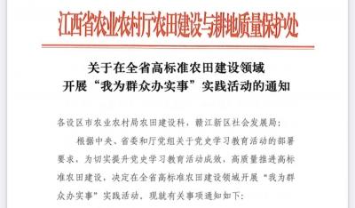 """首批清单即将""""官宣"""" 江西30个民生实事项助力乡村振兴"""
