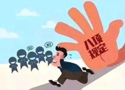 节前敲警钟!江西省纪委通报6起违反中央八项规定精神典型问题