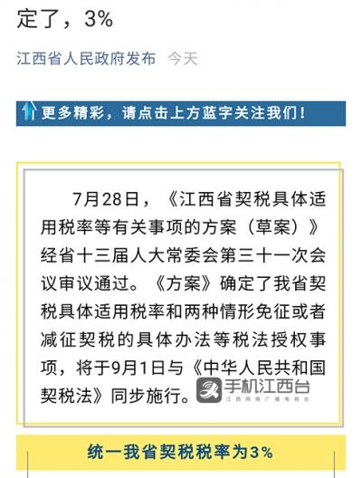 江西统一契税税率为3%