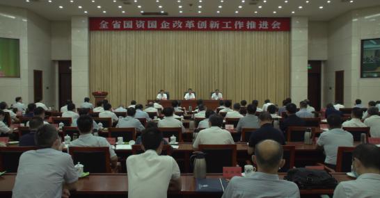 全省国资国企改革创新工作推进会在南昌召开