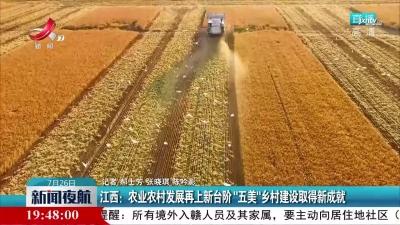 """江西:农业农村发展再上新台阶""""五美"""