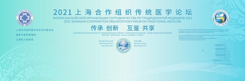 2021上海合作组织传统医学论坛29日下午开幕 多位院士将作报告