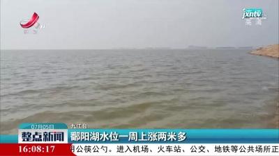 九江:鄱阳湖水位一周上涨两米多