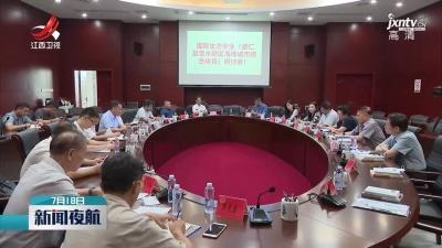 国际生态安全(崇仁县宝水新区海绵城市综合体系)研讨会举行