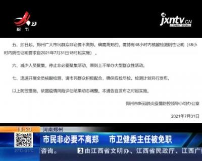 河南郑州:市民非必要不离郑 市卫健委主任被免职
