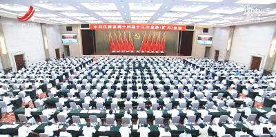 奋力拼搏 争创一流 江西省委十四届十三次全体(扩大)会议引发热烈反响