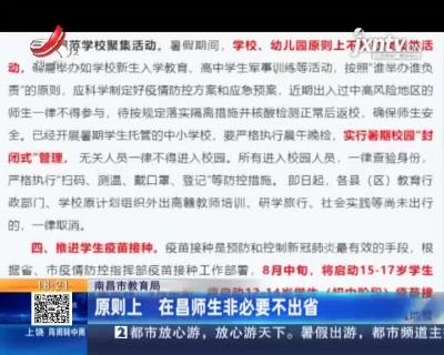 南昌市教育局:原则上 在昌师生非必要不出省