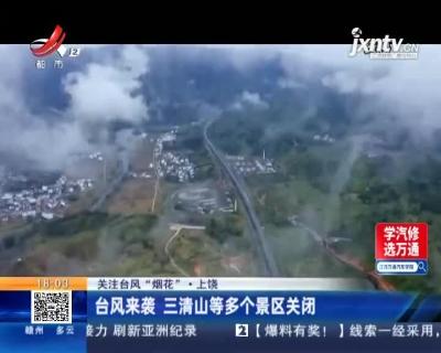 """【关注台风""""烟花""""】上饶:台风来袭 三清山等多个景区关闭"""