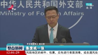 外交部:中方对美方涉南海错误行径表示坚决反对