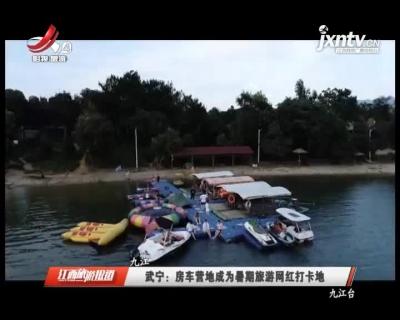 武宁:房车营地成为暑期旅游网红打卡地