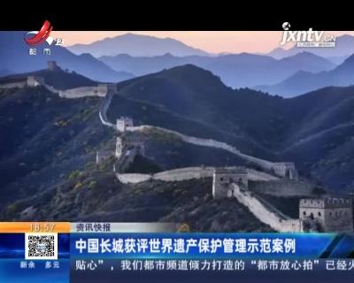 中国长城获评世界遗产保护管理示范案例