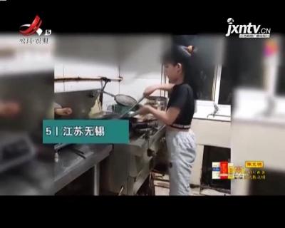 江苏无锡:小食神啊!9岁女孩颠勺技术娴熟如跳舞