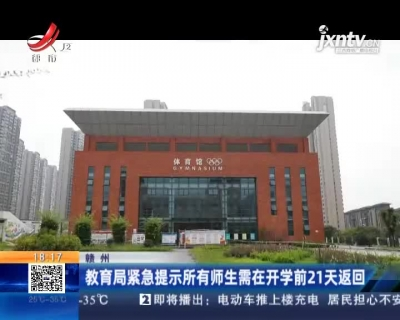 赣州:教育局紧急提示所有师生需在开学前21天返回