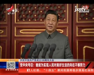 【庆祝中国共产党成立100周年大会】党中央号召:继续为实现人民对美好生活的向往不懈努力