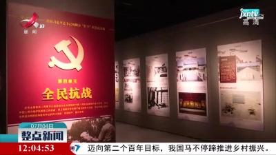 """景德镇:""""学习党史——沿着习近平总书记的脚步'打卡'红色纪念地专题展""""开幕"""