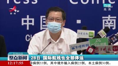 南京禄口国际机场国内、国际航班已暂停运营