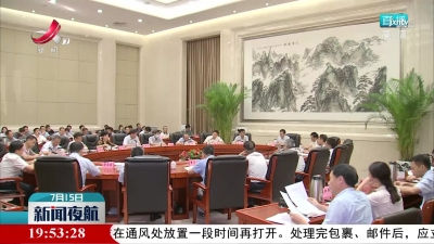 第二届鄱阳湖国际观鸟周活动组委会第一次会议在昌召开