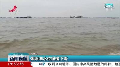 九江:鄱阳湖水位缓慢下降