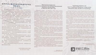 发挥传统医药独特优势 《关于开展上海合作组织传统医学合作的南昌倡议》发布