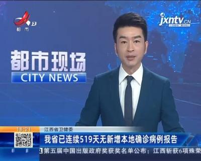 江西省卫健委:我省已连续519天无新增本地确诊病例报告