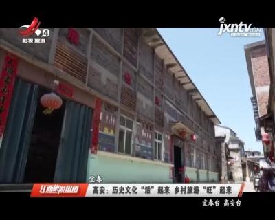 """宜春高安:历史文化""""活""""起来 乡村旅游""""旺""""起来"""