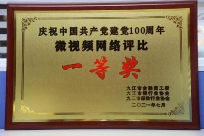 九江银行微视频作品获评市级一、二等奖