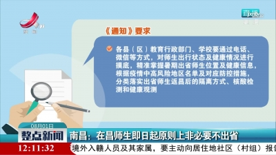 南昌:在昌师生即日起原则上非必要不出省