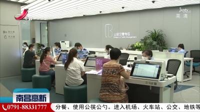 南昌高新新闻20210827