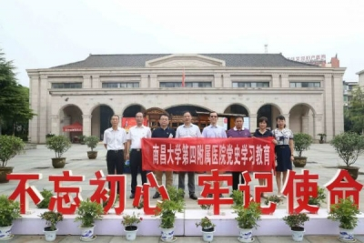 南昌大学四附院组织党员干部赴新四军军部旧址陈列馆参观学习