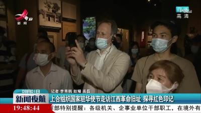 上合组织国家驻华使节走访江西革命旧址 探寻红色印记