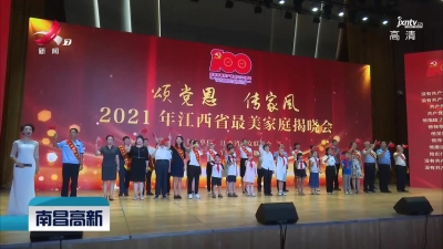 南昌高新新闻20210810