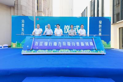 """九江银行:发力绿色金融,增添""""绿色动力"""""""