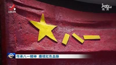 江西新闻联播20210801