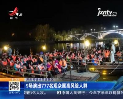 湖南常德桃花源景区:9场演出777名观众属高风险人群