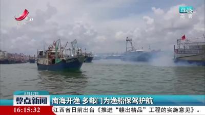 南海开渔 多部门为渔船保驾护航