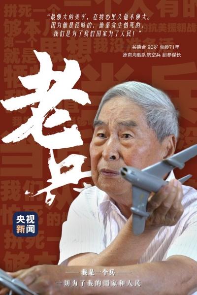 我是一个兵|南海空战解密!中国领空不容侵犯!