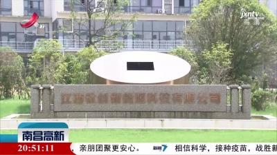 南昌高新新闻20210820