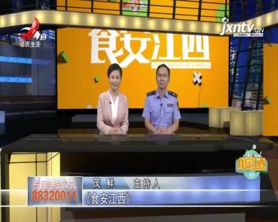 【食安江西】张才兵:落实食安监管责任 筑牢食品安全防线