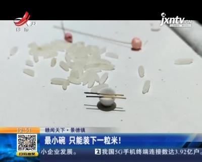 【赣闻天下】景德镇:最小碗 只能装下一粒米!
